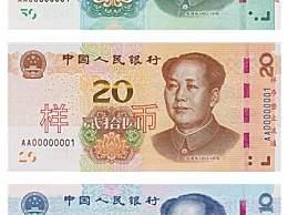 新版人民币今日正式发行!防伪性能提升