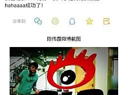 陈伟霆9年前旧照被曝遭网友调侃!亲自到新浪总部认证微博