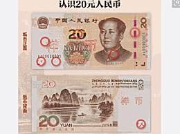 新版人民币发行 新版人民币去哪里可以兑换旧版还能用吗