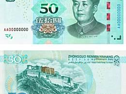 新版人民币今日发行 新版人民币教你如何鉴别真伪