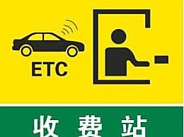 高速etc怎么办理详细流程步骤 没有办理ETC误入ETC车道怎么办