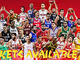 2019男篮世界杯晋级规则一览