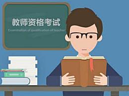 小学教师资格证考试科目是什么?小学教师资格证一共考几科