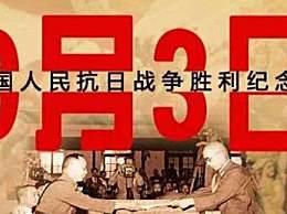 抗日战争纪念日是几月几号?设立抗日战争纪念日的意义是什么