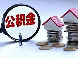住房公积金可以全部取出来吗?提取住房公积金需要满足什么条件
