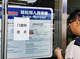 Costco翻译过来中文名字是什么?Costco是哪个国家的连锁品牌