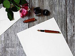 书信的格式是什么?书信的写作技巧与注意事项