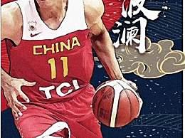 2019男篮世界杯A组中国VS波兰比分多少预测 中国对阵波兰谁赢了直