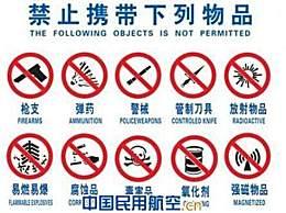 飞机上不能带什么东西 飞机最新禁止携带物品清单