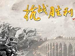 今年是抗战胜利多少周年纪念日?抗日战争胜利对中国有何意义