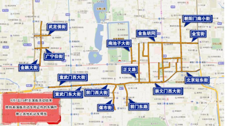 国庆70周年庆祝活动全流程演练 出行路线规划图一览