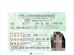 上海9月1日启使用电子驾驶证 电子驾照怎么申请办理