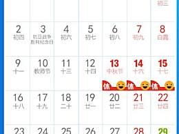 今年年中秋节拼假攻略走起 2019全年放假时间安排