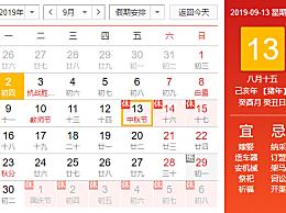 中秋节放假时间是几月几号?今年中秋高速免过路费吗