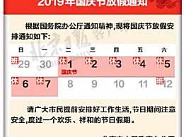 国庆节放假通知时间安排 国庆节火车票候补车票抢票攻略