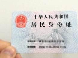 身份证大小尺寸是多少 身份证是什么材质做的
