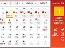 国庆节放假通知来了 2019年国庆放假调休时间表怎么安排