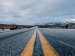 高速公路通行费新标准是什么?高速路通行为什么要收费?