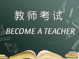 教师工资排名新公布!现已提升至全国19大行业第7位