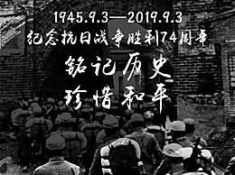 今年是抗日战争胜利几周年?设立抗日战争胜利纪念日的意义