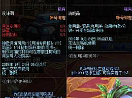 DNF中秋活动月饼配方属性介绍 DNF中秋月饼有什么用?