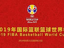 篮球世界杯美国队名单 2019男篮世界杯美国名单比赛结果