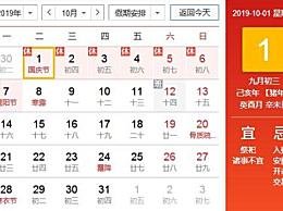 2019国庆节放假通知 今年国庆节放假七天