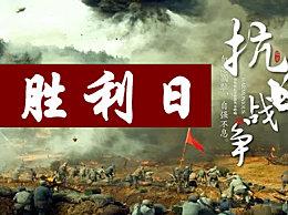 抗日战争胜利纪念日朋友圈说说文案 抗日战争胜利纪念日名人语录