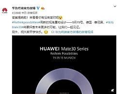 华为mate 30系列发布时间官宣 华为Mate 30支持5G吗
