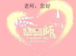 教师节贺卡祝福语大全汇总 教师节给老师贺卡写什么