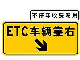 ETC下高速没扣费怎么回事?ETC下高速没扣费怎么办