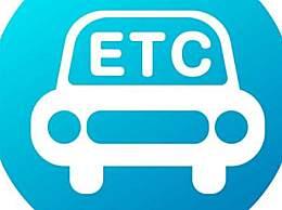 ETC服务平台上线 ETC办理都有哪些方法