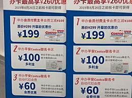 上海costco会员排队退卡 上海costco会员卡多少钱一张