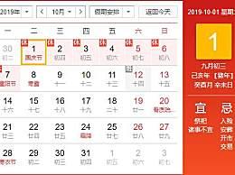 2019年十一放假从几号开始?国庆节高速免费几天?
