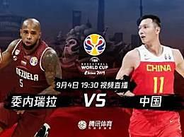 男篮世界杯今晚19:30中国vs委内瑞拉 男篮迎出线生死战