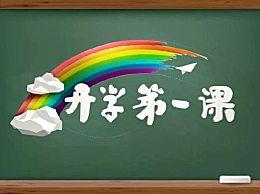 开学第一课观后感精选10篇范文 开学第一课观后感范文示范