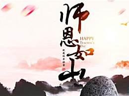 教师节祝福语怎么发 今年教师节最新祝福语大全
