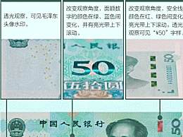 2019新版人民币如何鉴别真伪?新版人民币防伪特征