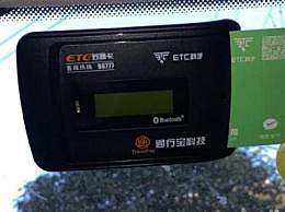ETC不怎么取消 微信ETC取消方法流程