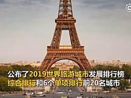 世界旅游城市排行榜出炉 我国三城市跻身前十