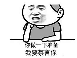 抖音蓝氏禁言是什么意思什么梗?蓝氏禁言出处来源