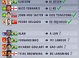 国足已经归化几个球员 中国男足归化球员名单