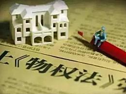 安置房和商品房的区别 安置房可以买卖吗