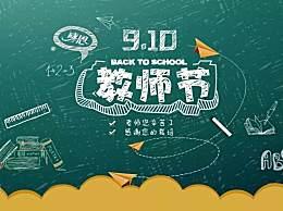 教师节暖心祝福语大全汇总 教师节贺卡温馨句子集锦