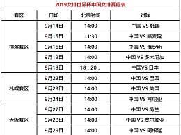 2019年中国女排世界杯名单 2019女排世界杯赛程时间表一览