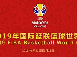 篮球世界杯第二阶段晋级规则 篮球世界杯第二阶段赛程一览
