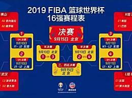 篮球世界杯16强出炉 亚洲非洲球队全部出局