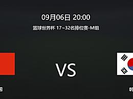 中国男篮排位赛何时开始 世界杯中国对韩国时间比分结果