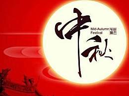 今年中秋节高速免费吗 中秋节是几月几号