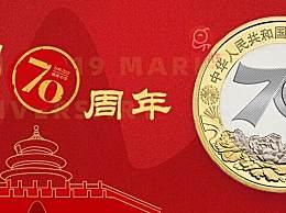 建国70周年纪念币邮票预约时间官网 建国70周年活动介绍